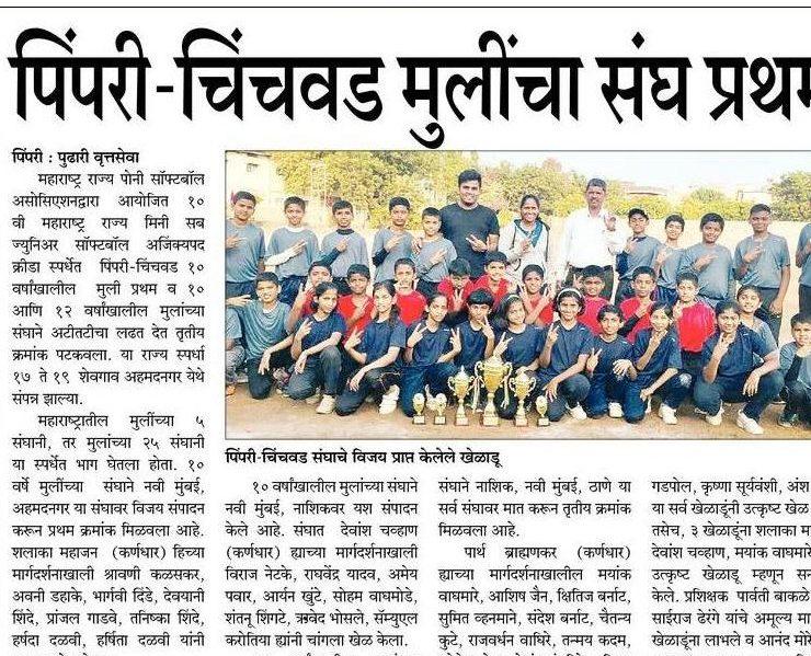Pimpri Chinchwad girls team shine