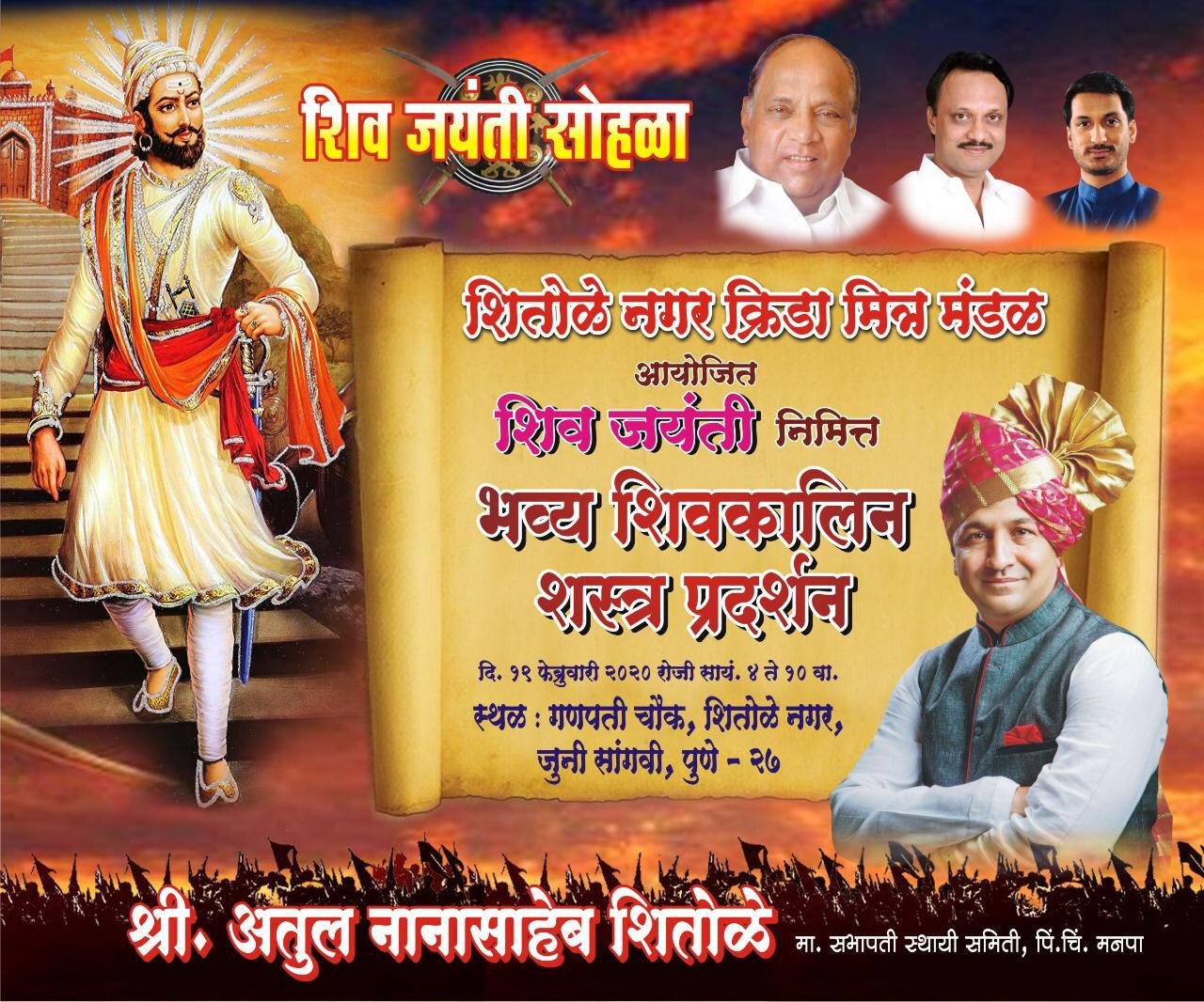 Shivaji era arms display in Sangvi to celebrate 390th Shiv Jayanti...
