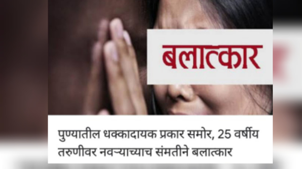 25-year-old raped with husband's permission in Pune...