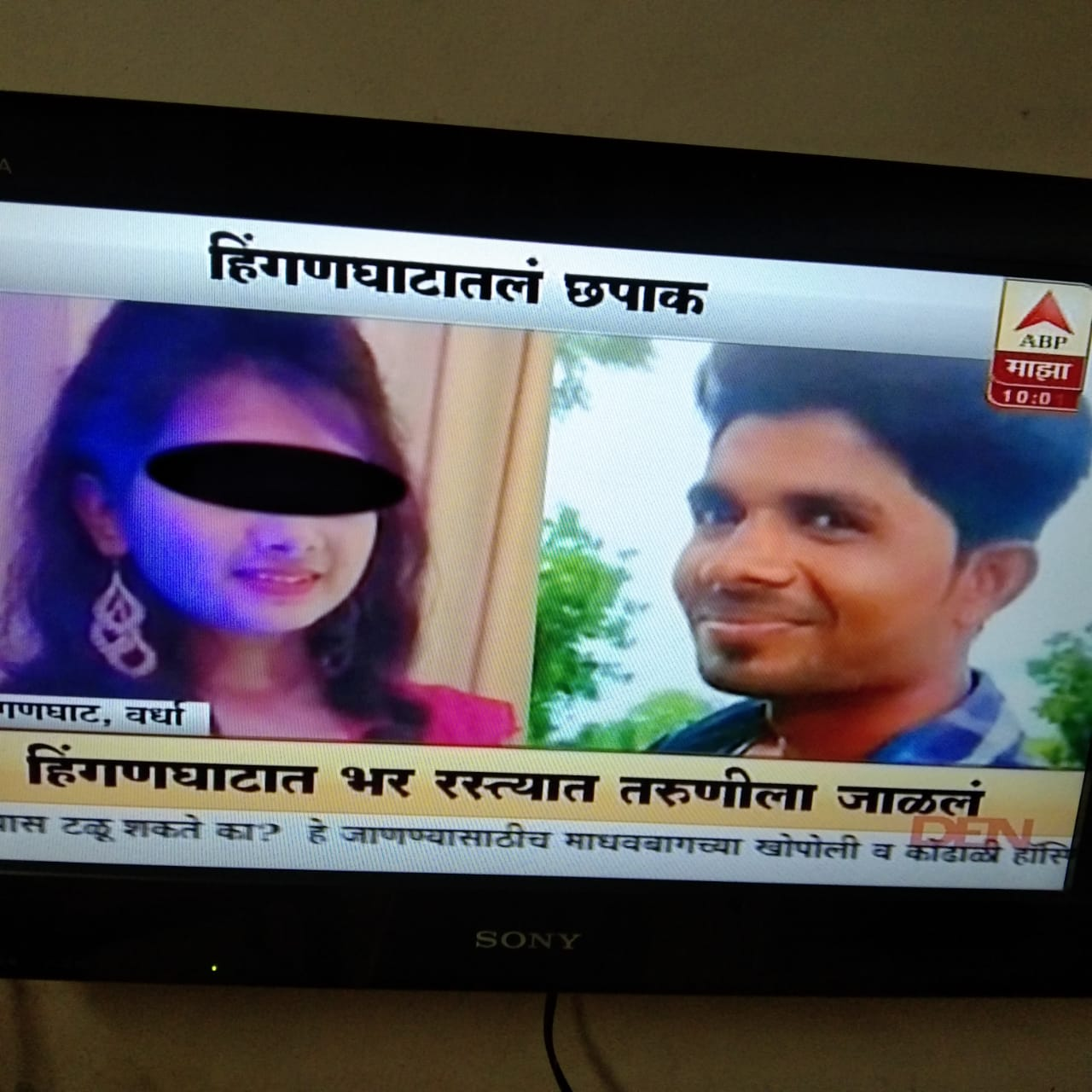 MAHARASHTRA'S SHAME: Teacher burnt alive in Wardha by a devil who called himself a human being.. Hang him instantly