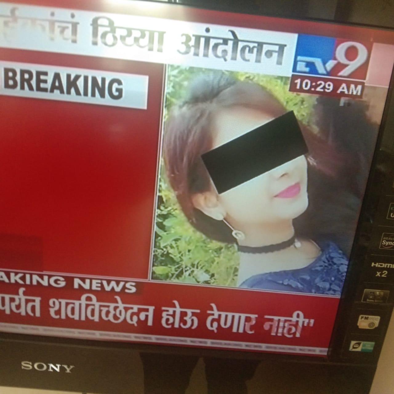 महाराष्ट्रातील जनता  हळहळली, हिंगणघाट येथील पिडीत महिलेची मृत्यूशी झुंज आज अपयशी ठरली.