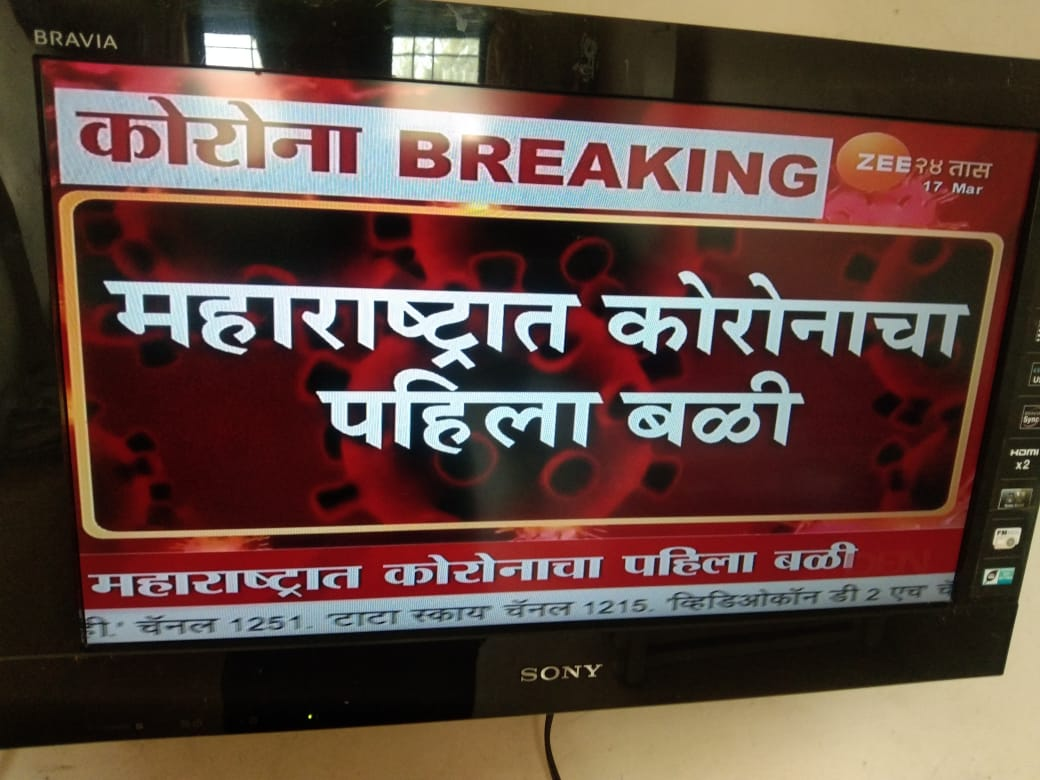 First Corona death in Maharashtra takes place in Mumbai, 64 year old dies in Kasturbha hospital