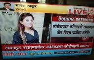Kanika Kapoor's Corona yatra stuns nation, lives endangered, why do some educated women behave like the way they do ?