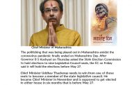 Jai Maharashtra! Chief Minister Uddhav Thackeray, who is leading from the front, to become an MLC