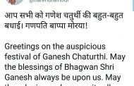 PM Narendra Modi greets people on Ganesh Chaturthi..