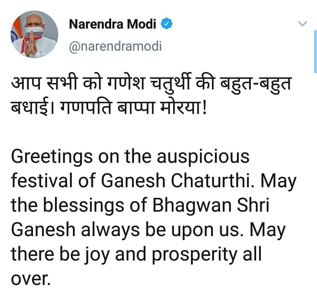 PM Narendra Modi greets people on Ganesh Chaturthi..