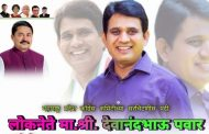 Devanand Pawar becomes general secretary of MPCC...